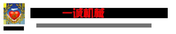易胜博ysb248网址机械logo
