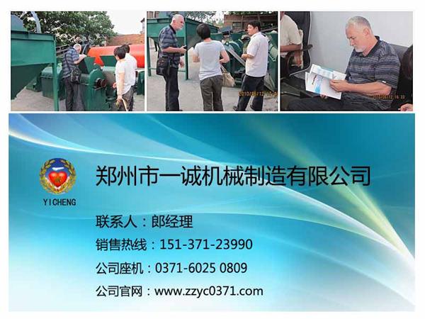 郑州易胜博ysb248网址易胜博注册设备厂家与俄罗斯客户洽谈