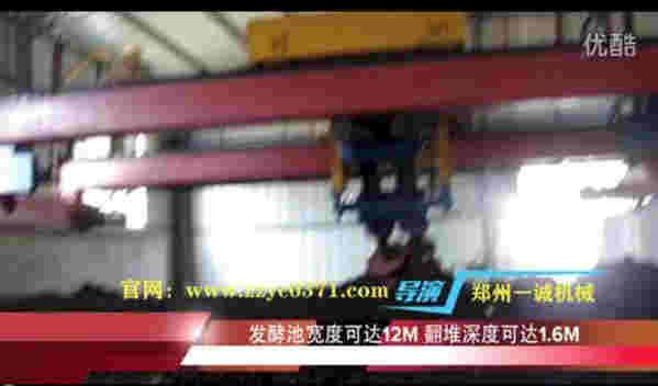 肥料设备双螺旋翻堆机发酵废弃菌渣现场