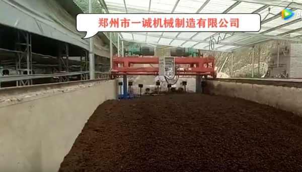 槽式发酵翻堆机福建漳州客户现场