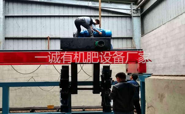 贵州毕节易胜博注册设备轮盘式翻堆机安装现场